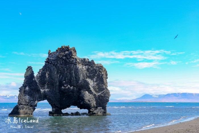 【冰島】Vatnsnes半島:必拍孤獨Hvitserkur海中巨象,尋找海豹棲息地