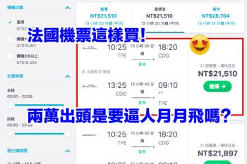 【法國巴黎機票】台灣到法國巴黎便宜機票怎麼買?$17000元台北巴黎來回比價教學