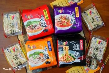 【居家料理】東方韻味Q彈麵食:四種口味湯麵&乾麵,10分鐘簡單料理隨時享用。
