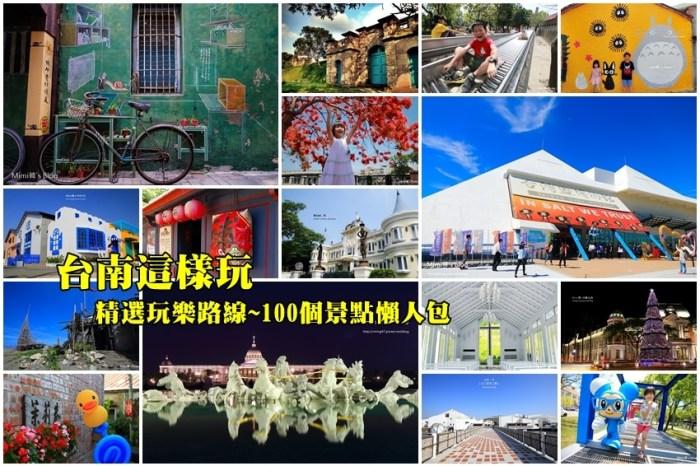 【台南景點2021】台南一日遊好玩景點推薦&台南市區郊區行程規劃全攻略