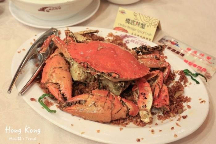 必吃!香港橋底辣蟹:名不虛傳超美味,用票券省錢更划算
