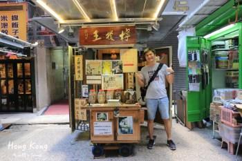 【香港伴手禮】上環永吉街檸檬王:甘草檸檬推薦必買,旗艦店新開幕