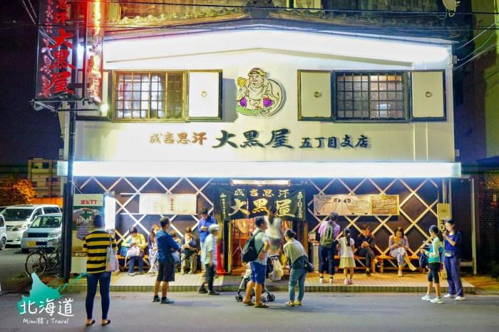 【旭川美食】成吉思汗大黑屋:北海道必吃正宗烤羊肉,鮮嫩無騷味超厲害!
