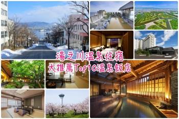 【湯之川溫泉住宿怎麼選?】推薦10間湯之川飯店筆記,北海道旅遊高人氣首選