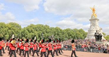 【倫敦景點】白金漢宮 Buckingham Palace:白金漢宮衛兵交接,時間路線&最佳觀賞點攻略