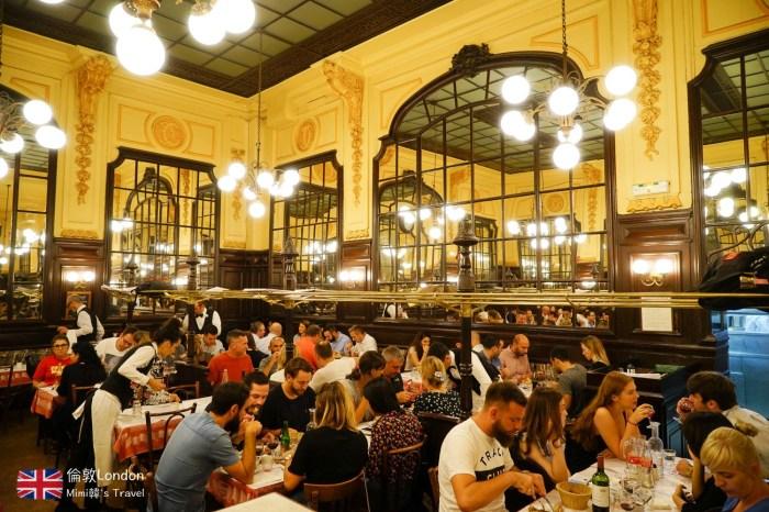 【巴黎美食】Bouillon Chartier:超人氣巴黎百年餐廳,平價法式料理推薦