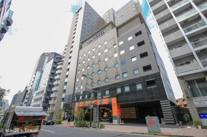 【東京新宿】APA Hotel 西新宿五丁目站大廈:房價便宜有溫泉澡堂,麻雀雖小五臟俱全