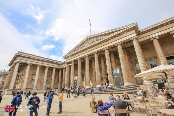 【倫敦景點】大英博物館 British Museum:必看鎮館之寶超精彩,交通資訊整理