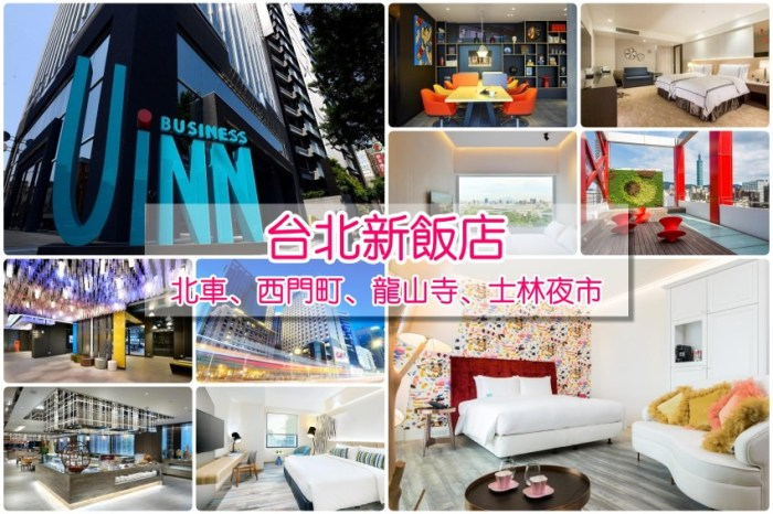 【台北住宿】超有特色的台北飯店推薦:台北車站、西門町、士林夜市、板橋住宿筆記
