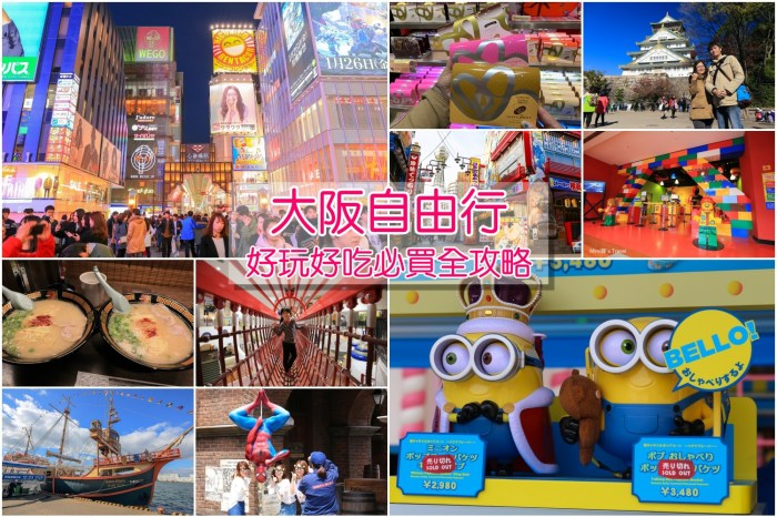 【大阪自由行規劃篇】大阪景點3~8天好玩行程這樣排!旅遊預算花費&交通購物都搞定