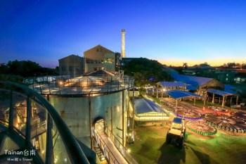 【台南景點】十鼓仁糖文化園區(附優惠門票)老糖廠夢想起飛,超多好玩設施日夜都美麗