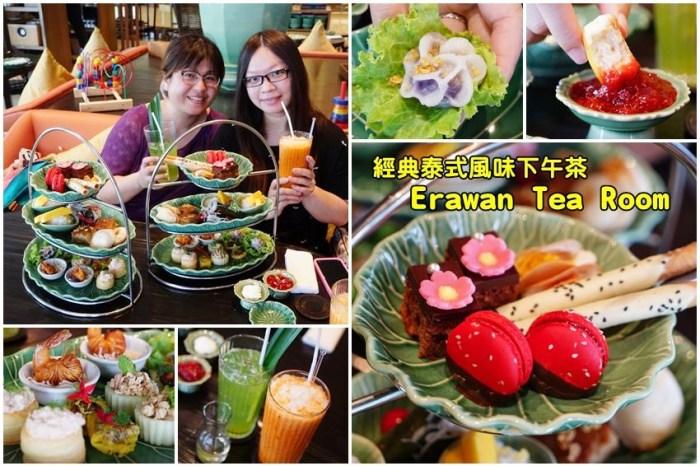 【曼谷美食】Erawan Tea Room 四面佛茶室下午茶:十幾款經典泰國小點心一次吃光光。