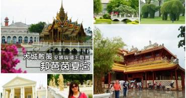 【泰國大城景點】邦芭茵夏宮 Bang Pa-In Royal Palace:泰國皇室最美行宮散步趣~