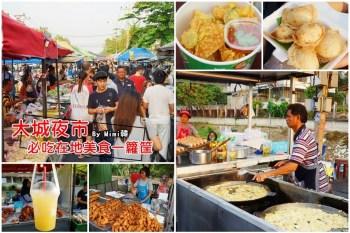 【泰國大城景點】大城夜市:瑪哈泰寺前,泰國美食從頭吃到尾,順遊必吃景點。