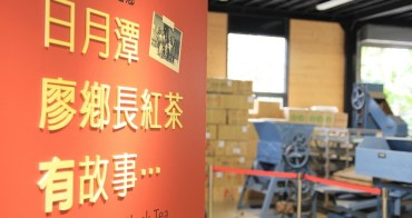 【南投景點】廖鄉長紅茶故事館&紅玉的花茶店:認識紅玉的故事,享受英式下午茶~