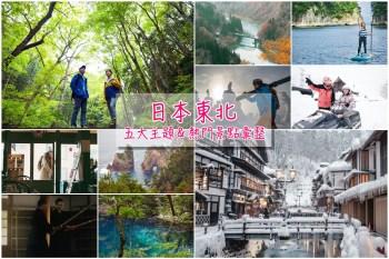 【日本東北】東北熱門景點&五大旅遊主題規劃,青森、秋田、岩手、山形、宮城、福島