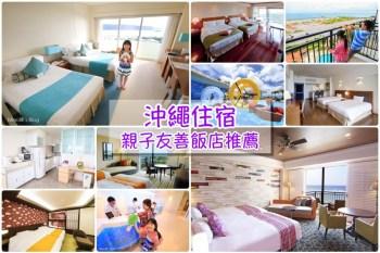 【沖繩親子住宿】15家沖繩親子飯店:那霸、美國村、恩納名護,家庭旅遊住宿筆記