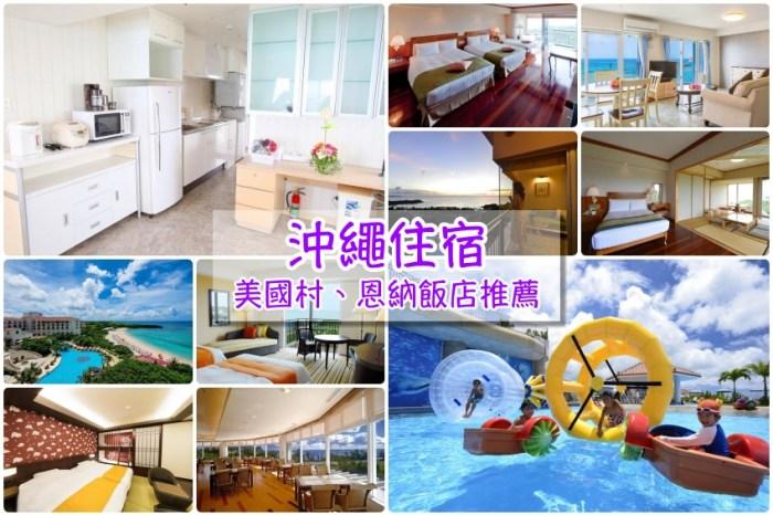 【美國村、恩納住宿筆記】沖繩中部11間親子友善飯店,孩子免費同住、設施齊全首選
