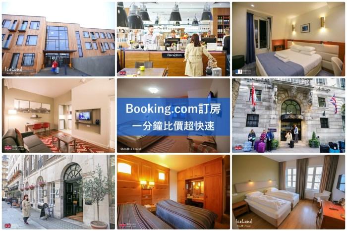 【Booking.com快速攻略】訂房心得&Booking省錢秘訣,最多房源快速比價不踩雷!