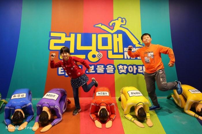 【首爾景點】Running Man體驗館:優惠門票&交通,全家玩到大爆汗!雨天備案