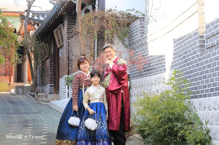 【首爾韓服推薦】Oneday Hanbok:近景福宮&北村韓屋,說中文款式多、含簡易編髮