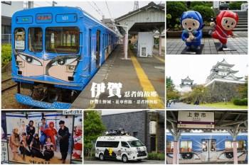 【日本三重】伊賀忍者博物館、伊賀上野城:忍者迷必訪景點&交通,搭忍者列車出發!