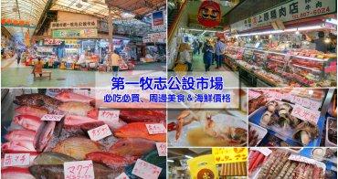 【沖繩景點】那霸牧志市場全攻略:美食攤位&推薦必吃美食,生猛海鮮價格參考