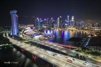 【新加坡摩天輪】Singapore Flyer 便宜門票&交通攻略,新加坡金沙酒店&濱海灣夜景