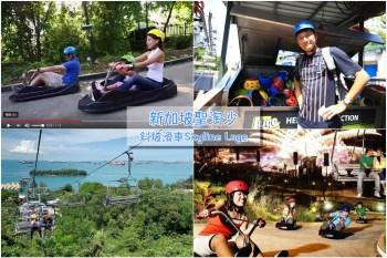 【新加坡】斜坡滑車Skyline Luge:聖淘沙親子必玩景點推薦,門票這樣買最划算!