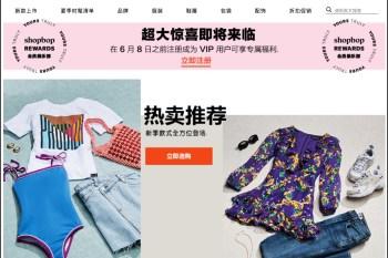 SHOPBOP寄台灣購物教學:最新折扣碼/運費/關稅/退貨/美國購物網站攻略