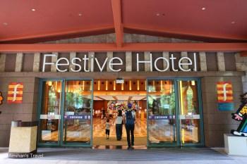 【新加坡】聖淘沙節慶酒店 Festive Hotel:玩環球影城、海洋館住這!名勝世界親子住宿,有泳池、超方便~