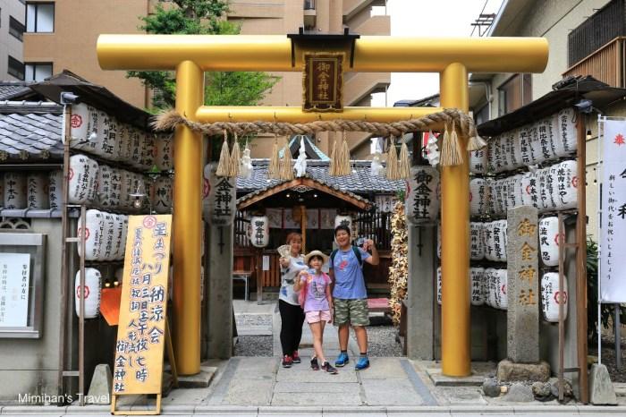 【京都】御金神社:求財祕技大公開!參拜洗錢還不夠,限量版隱藏幸運錢袋別錯過啊~