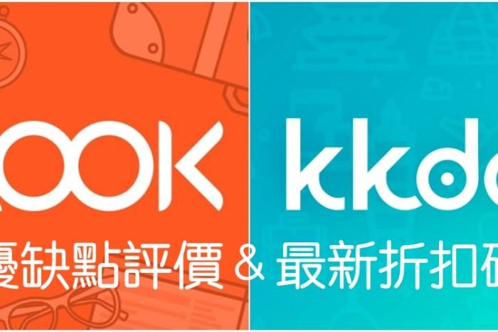 KKday&KLOOK客路評價、最新優惠折扣碼!兩大訂票平台優缺點分析使用攻略