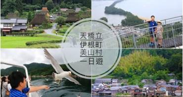 【京都】天橋立、伊根舟屋和美山町一日遊:海之京都中文導遊專車接送親子輕鬆玩!