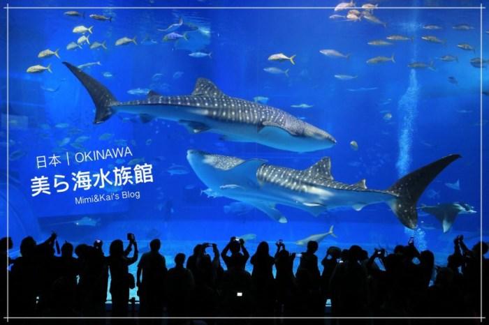 【沖繩景點】美麗海水族館:必逛黑潮之海大水槽,鯨鯊、鬼蝠魟悠遊好震撼。