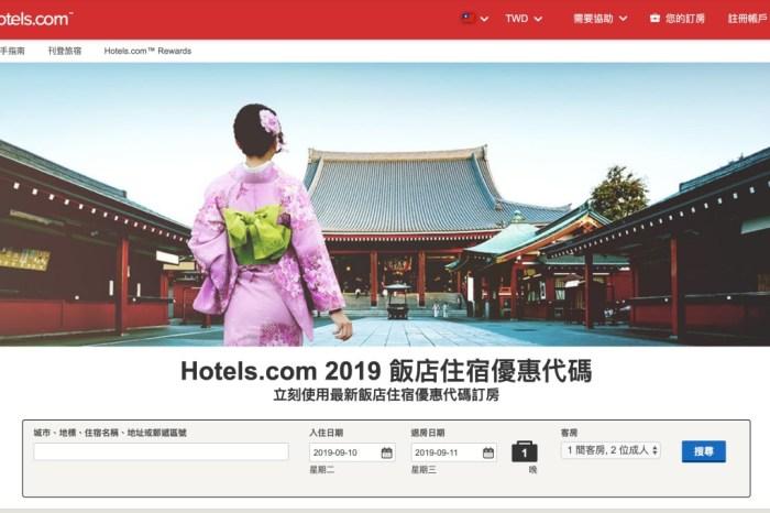 【Hotels.com優惠攻略】2020最新Hotels.com折扣碼&優惠活動彙整,這樣訂房更省錢