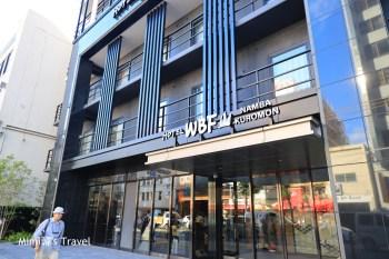 【大阪住宿】WBF難波黑門飯店:黑門市場正對面!日本橋站2分鐘,交通便利玩大阪