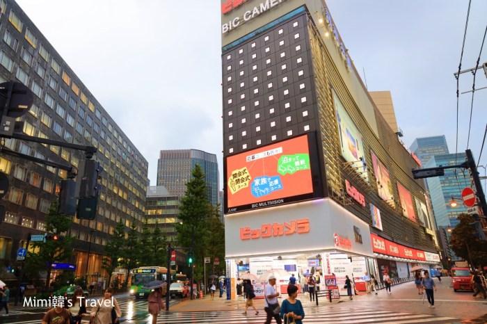 住東京銀座去哪裡買日本電器?逛Bic Camera 有樂町店就對了!附最新折扣優惠券