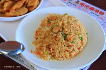 【高雄美食】佑佑鍋燒麵:拿手櫻花蝦炒飯推薦,在地平價高CP小吃