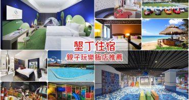 【墾丁親子飯店推薦】7家有兒童遊戲區戲水池的墾丁住宿飯店,帶孩子玩墾丁就住這!