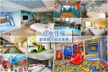 【台中親子飯店推薦】帶小孩玩台中住這裡!兒童主題房遊戲場親子住宿玩翻天