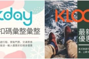 12月最新KKday和Klook折扣碼懶人包,信用卡優惠活動&熱門coupon彙整