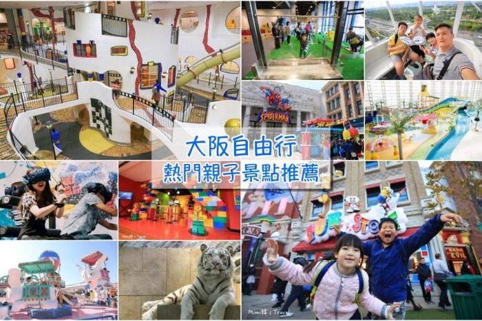 【大阪親子景點】Top10大阪自由行親子好玩景點:主題樂園/水族館/溜滑梯/VR體驗
