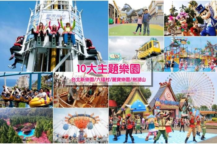 全台10大主題遊樂園攻略:從北玩到南!台北新樂園/六福村/九族文化村/義大世界,熱門一日套票&交通攻略