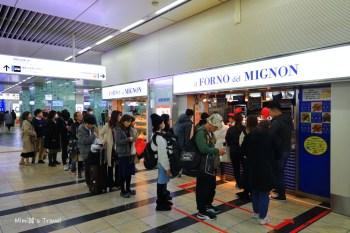 福岡必吃!博多車站人氣美食 il FORNO del Mignon 可頌專賣,現烤香酥放冷也美味