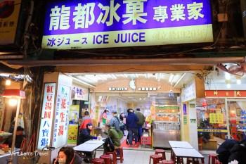 【台北】龍都冰菓專業家:龍山寺&艋舺夜市美食百年老店!必吃八寶冰滿滿配料足感心
