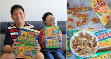 【日本必買】LOTTE小熊餅乾:東京限定/東海限定造型,小孩最愛的日本巧克力餅乾土產