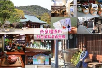 奈良「橿原市」景點隱藏版推薦!今井町老街散策、朝聖橿原神宮、喜多酒造清酒一日遊