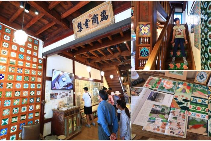 【嘉義景點】台灣花磚博物館:一片片搶救回來的花磚組成有感情、有溫度的博物館