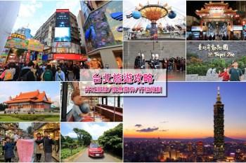 【台北景點】2021台北怎麼玩?台北捷運景點好玩大集合&台北旅遊熱門好去處推薦